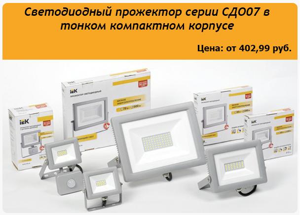 LPDO701-10-K03 Прожектор СДО 07-10 светодиодный серый IP65 IEK